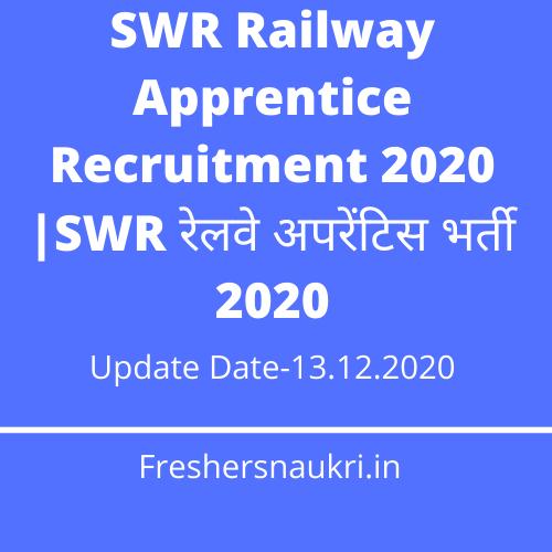 SWR Railway Apprentice Recruitment 2020  SWR रेलवे अपरेंटिस भर्ती 2020