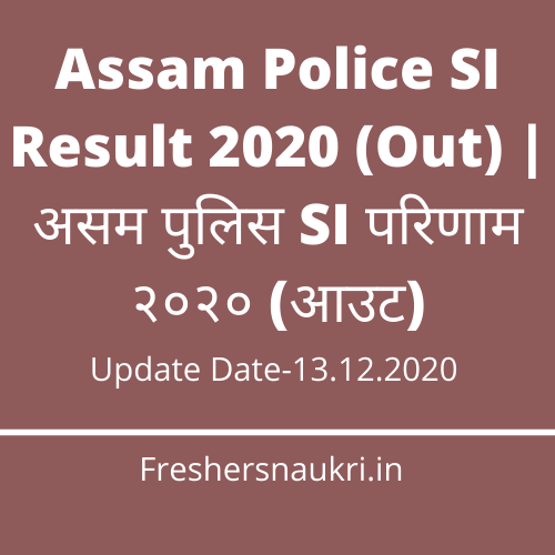 Assam Police SI Result 2020 (Out) | असम पुलिस SI परिणाम २०२० (आउट)