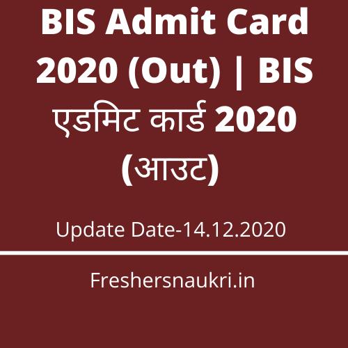 BIS Admit Card 2020 (Out)   BIS एडमिट कार्ड 2020 (आउट)