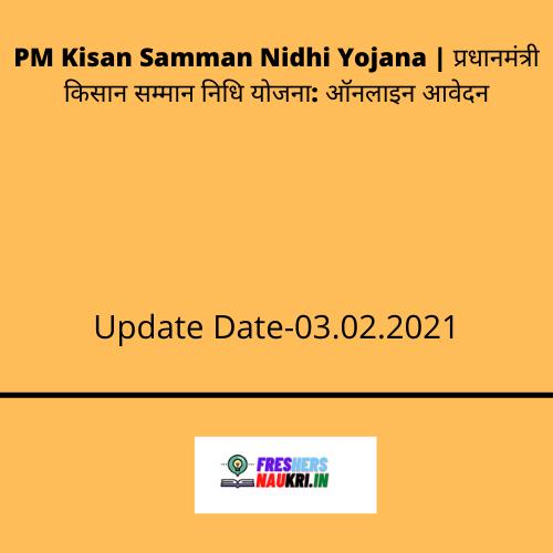 PM Kisan Samman Nidhi Yojana | Online Apply
