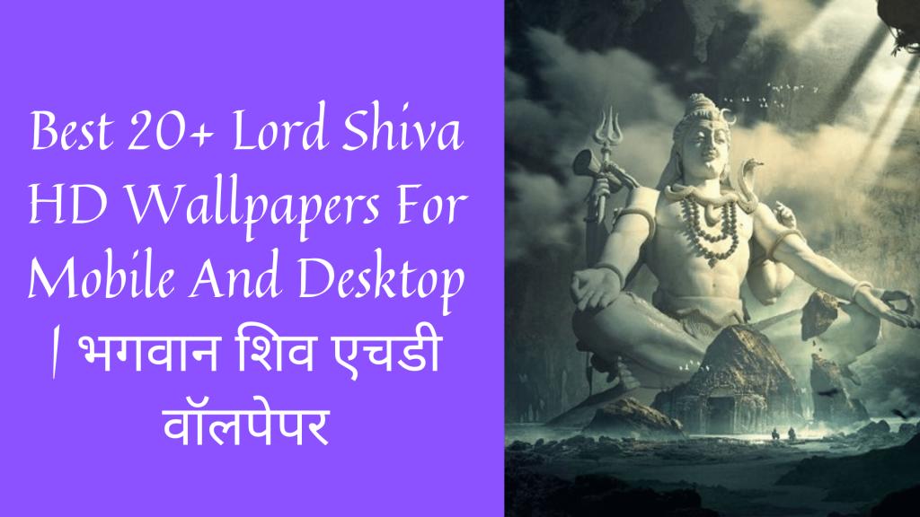 Best 20+ Lord Shiva HD Wallpapers For Mobile And Desktop भगवान शिव एचडी वॉलपेपर-min