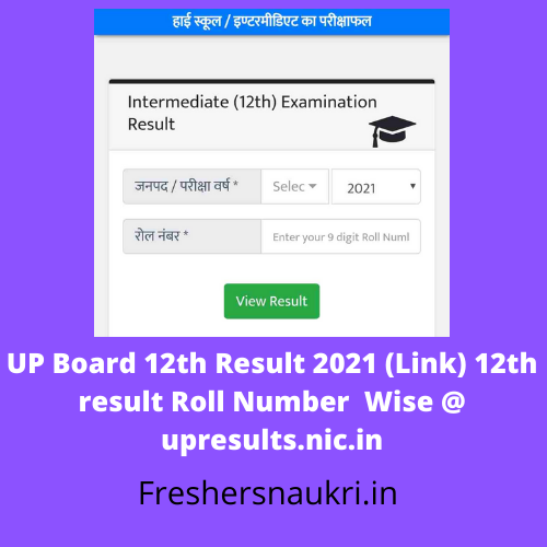 UP Board 12th Result 2021 (Link) 12th result Roll Number Wise @ upresults.nic.in